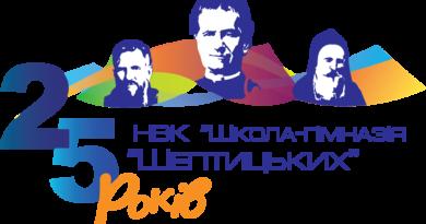 Програма святкування ювілею гімназії «Шептицьких»