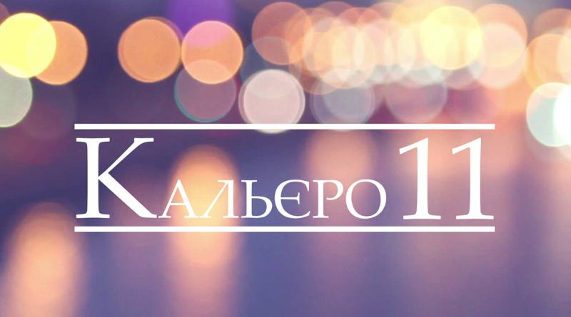 Кальєро 11 за Червень