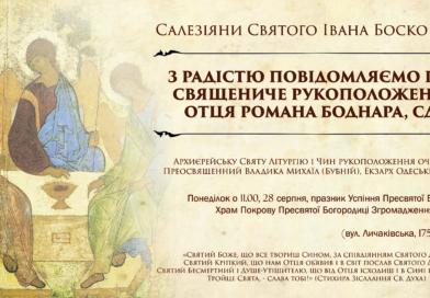 Священичі свячення о. Романа Боднара, СДБ