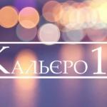 Кальєро-11 за Січень 2018