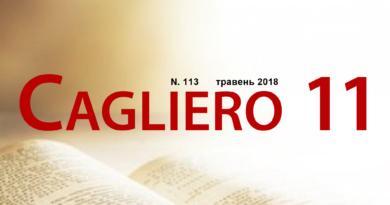 Кальєро-11 за Травень