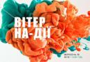 «Вітер На-Дії»: запрошуємо на Всеукраїнський молодіжний фестиваль!