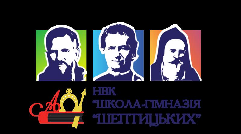 Вдячність за підтримку гімназії Шептицьких