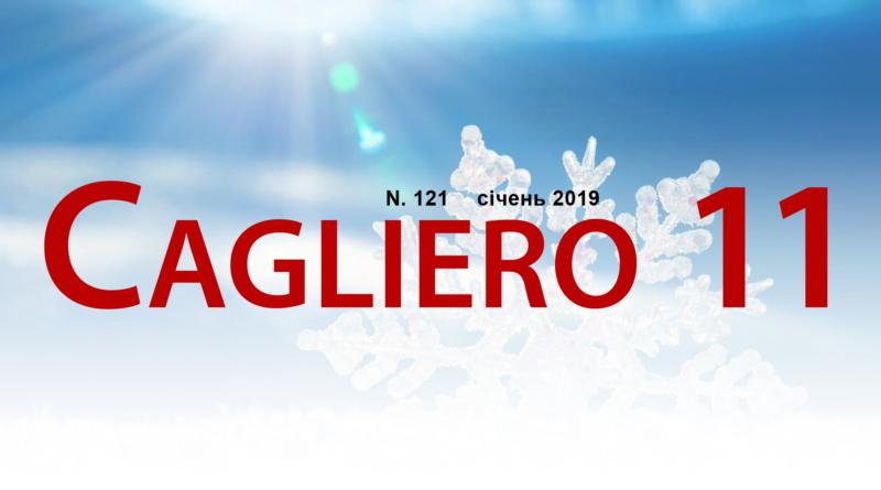 Кальєро-11 за січень 2019