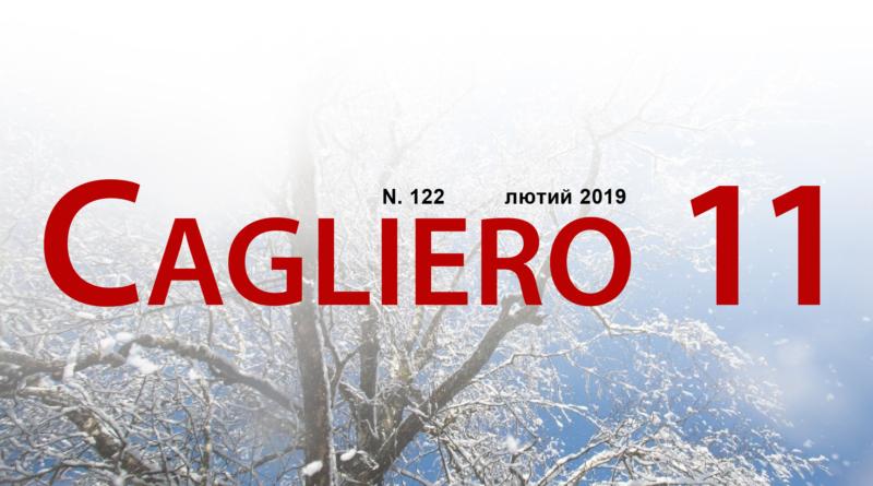 Кальєро-11 за лютий 2019