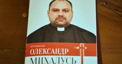 Біографія ІЄРОМОНАХ ОЛЕКСАНДР МИХАЛУСЬ, СДБ