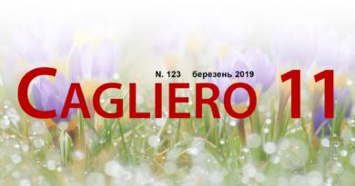 Кальєро-11 за березень 2019