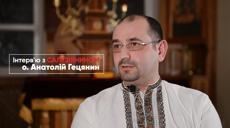 Інтерв'ю з отцем Анатолієм Гецянином
