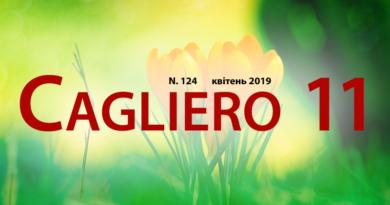Кальєро-11 за квітень 2019