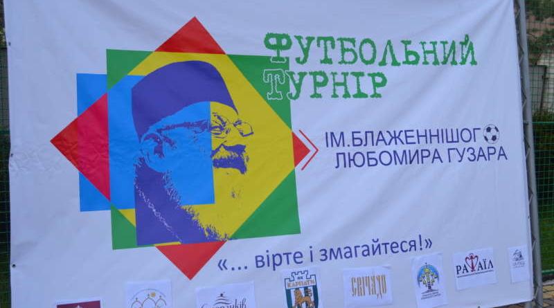 У Львові відбувся перший футбольний турнір ім. Блаженнішого Любомира Гузара