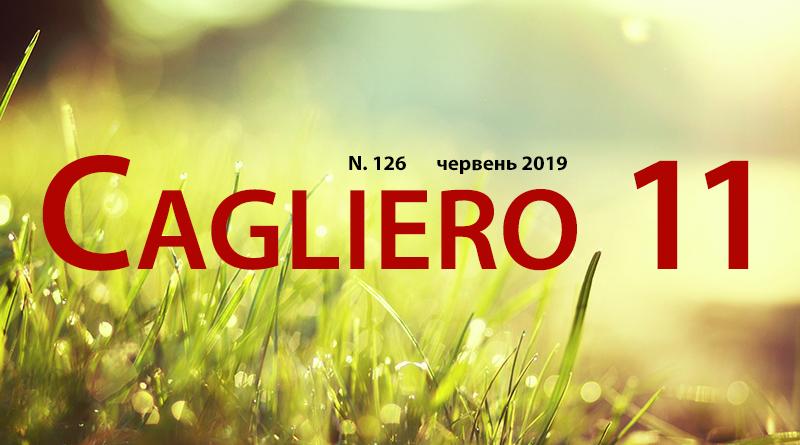 Кальєро-11 за червень 2019