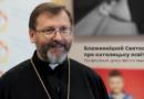 Блаженніший Святослав про католицьку освіту. Професійний центр ім. св. І. Боско