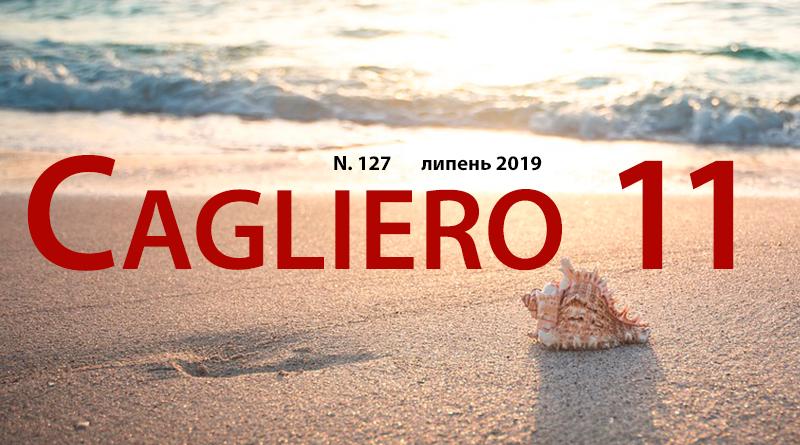 Кальєро-11 за липень 2019