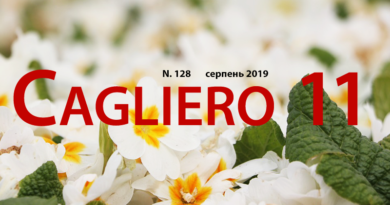 Кальєро-11 за серпень 2019