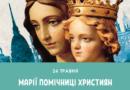 ДЕВ'ЯТНИЦЯ ДО МАРІЇ ПОМІЧНИЦІ ХРИСТИЯН