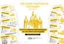 Антикризовий центр УГКЦ публікує «Богослужбові рекомендації на час вірусної епідемії»