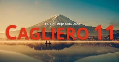 Кальєро-11 за вересень