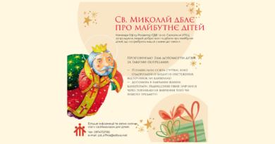 Святий Миколай дбає про майбутнє дітей!