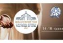 """XXVIII міжнародна молодіжна проща """"Львів-Унів"""": """"Моє служіння тихе"""" відбудеться онлайн"""